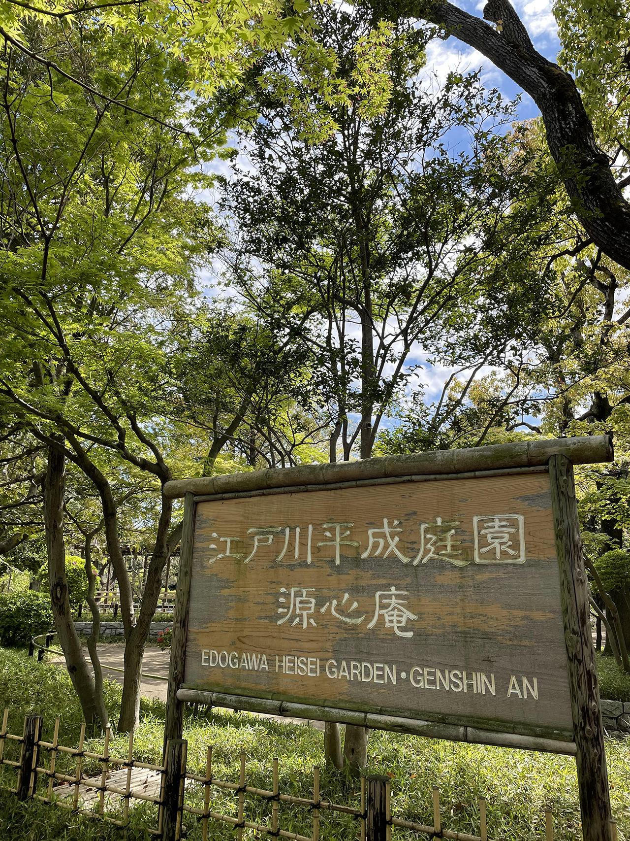 庭園の看板写真