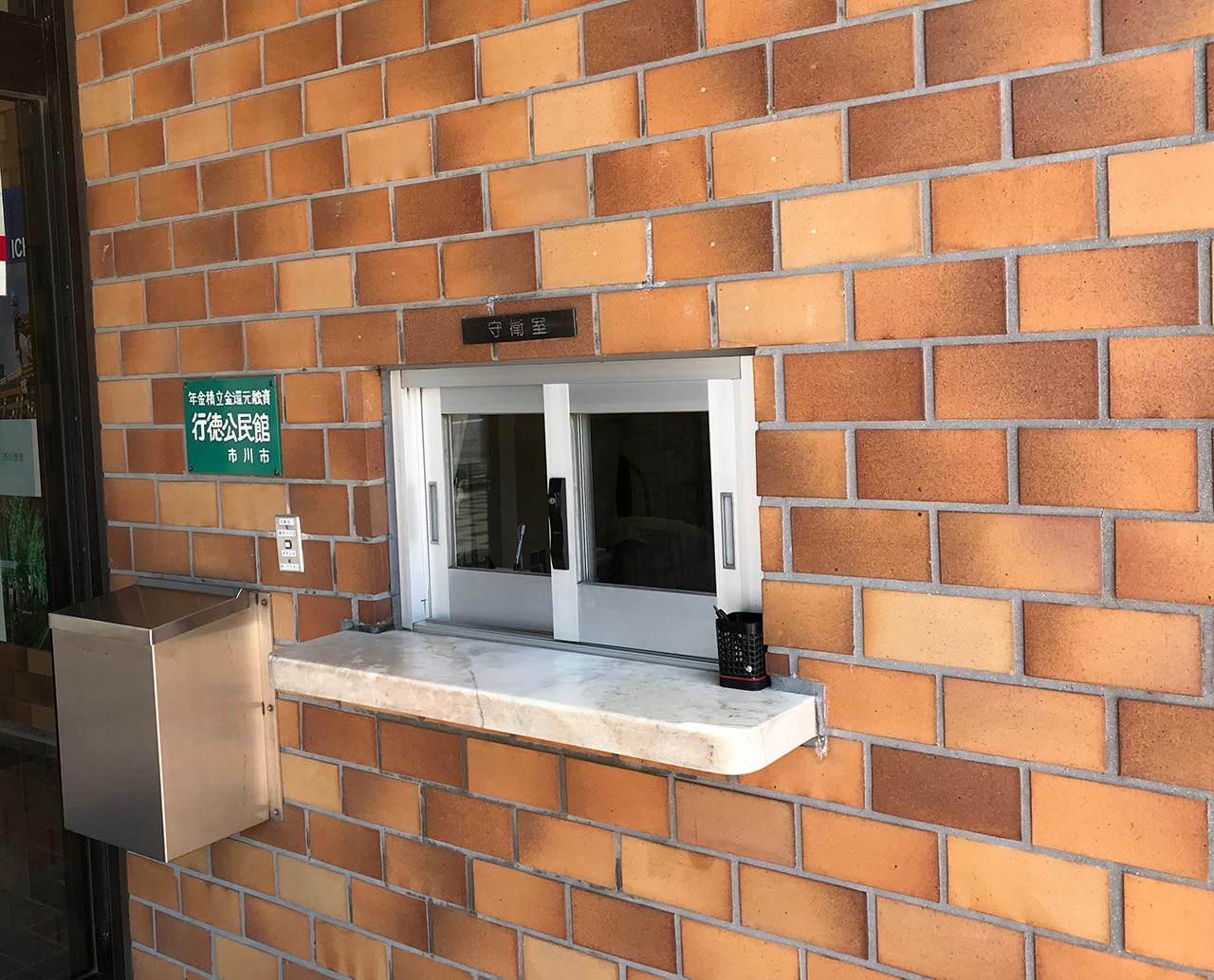 行徳支所の守衛室の写真