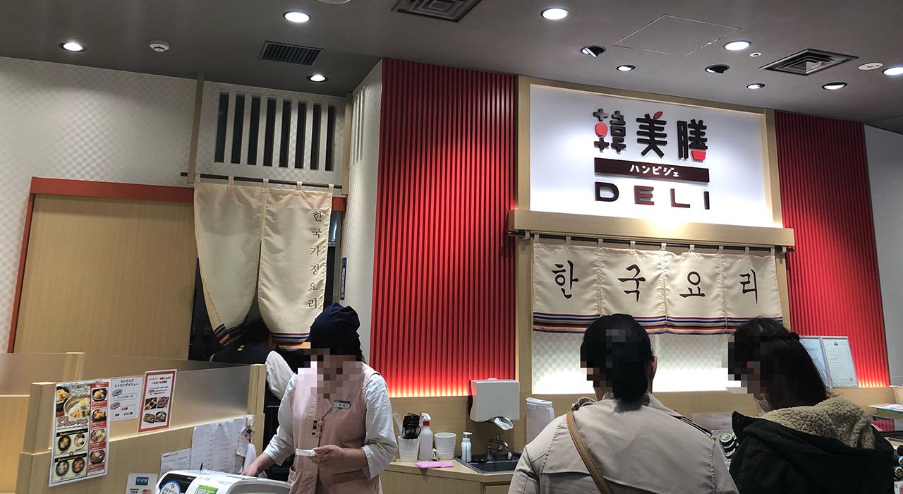 韓美膳DELI ペリエ千葉店の画像