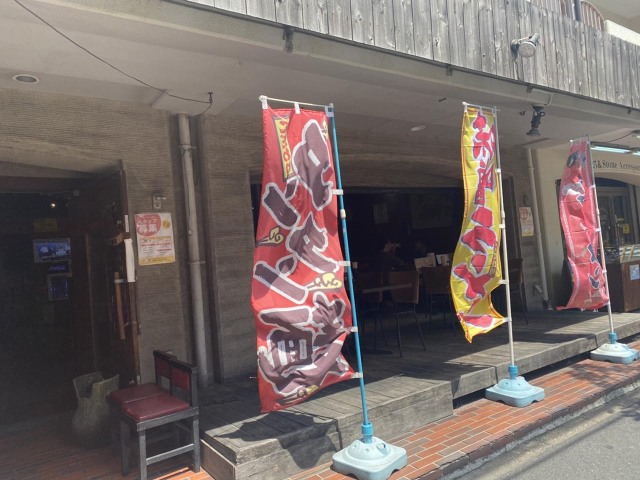 店舗外観と旗の写真