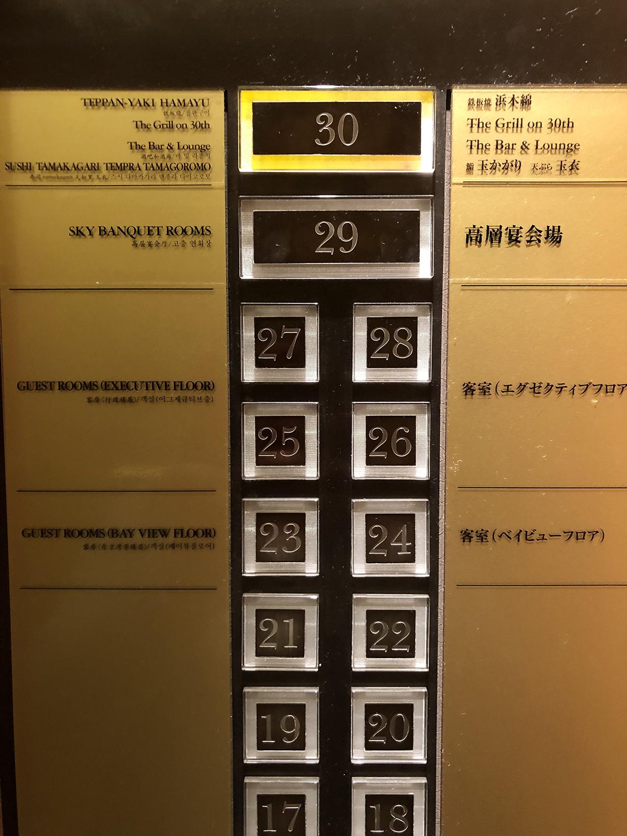 30階の写真