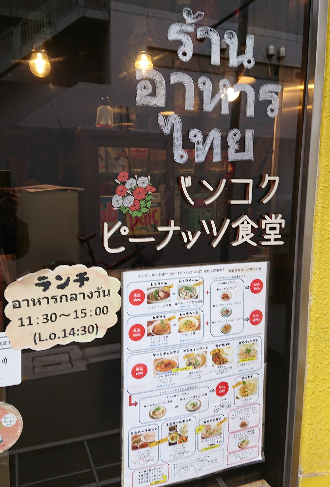 お店の入口ドアの写真