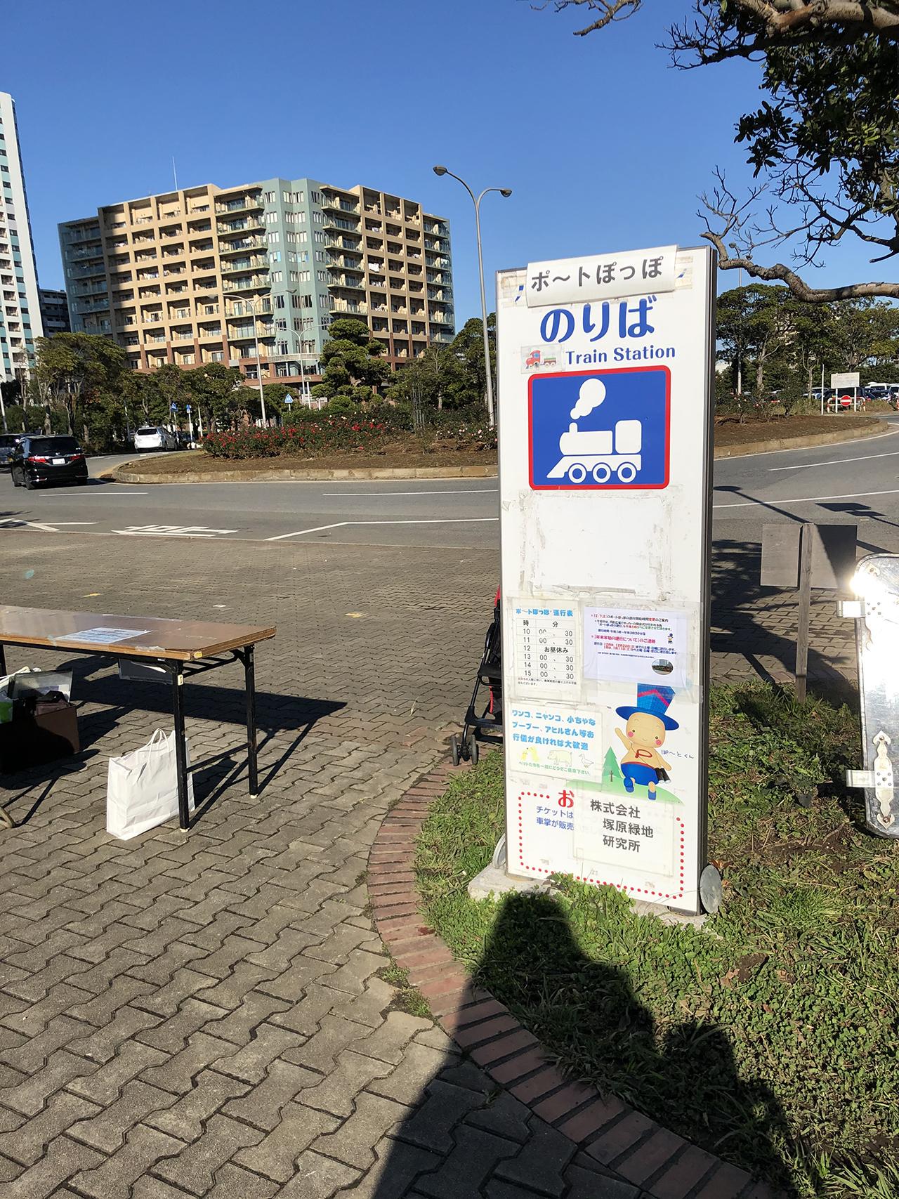 千葉ポ〜トぽっぽ乗り場の写真