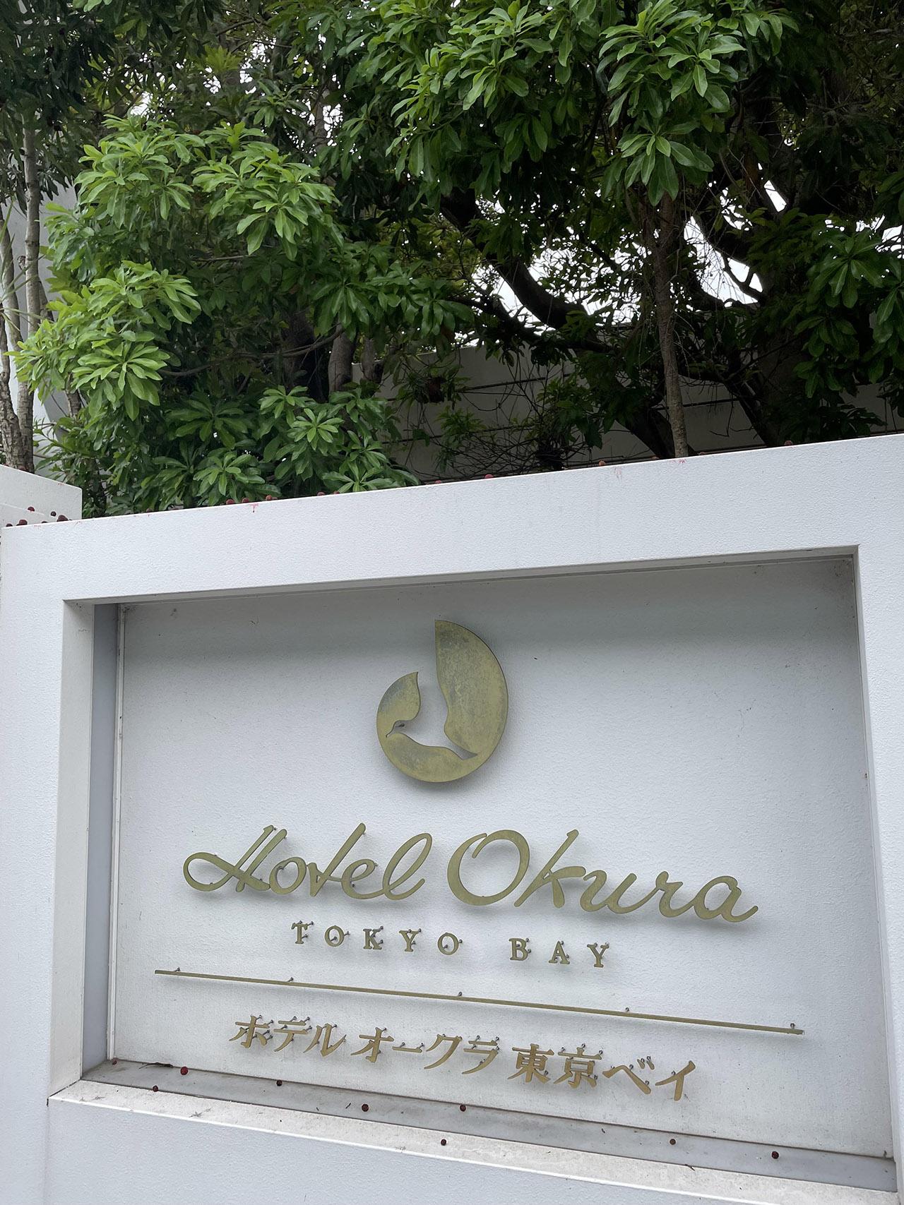 ホテルオークラ東京ベイの看板写真