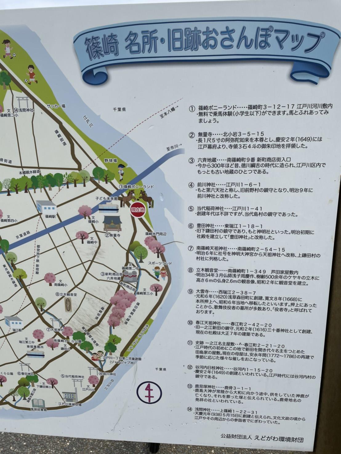 篠崎おさんぽマップの写真
