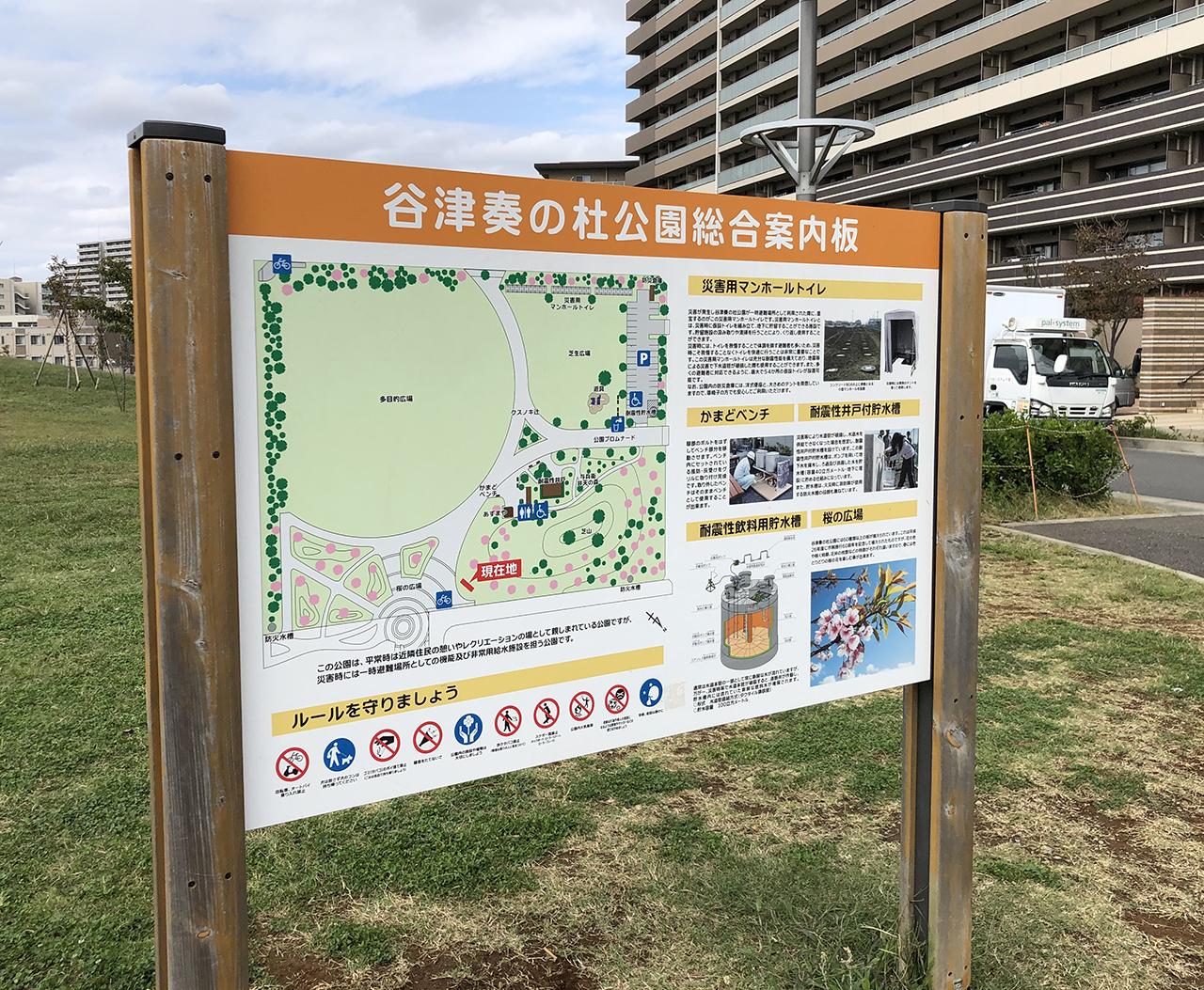 公園の総合案内板の写真