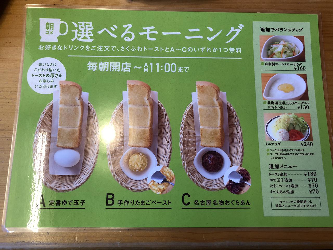 珈琲所コメダ珈琲店 ミスターマックスおゆみ野店の投稿写真6