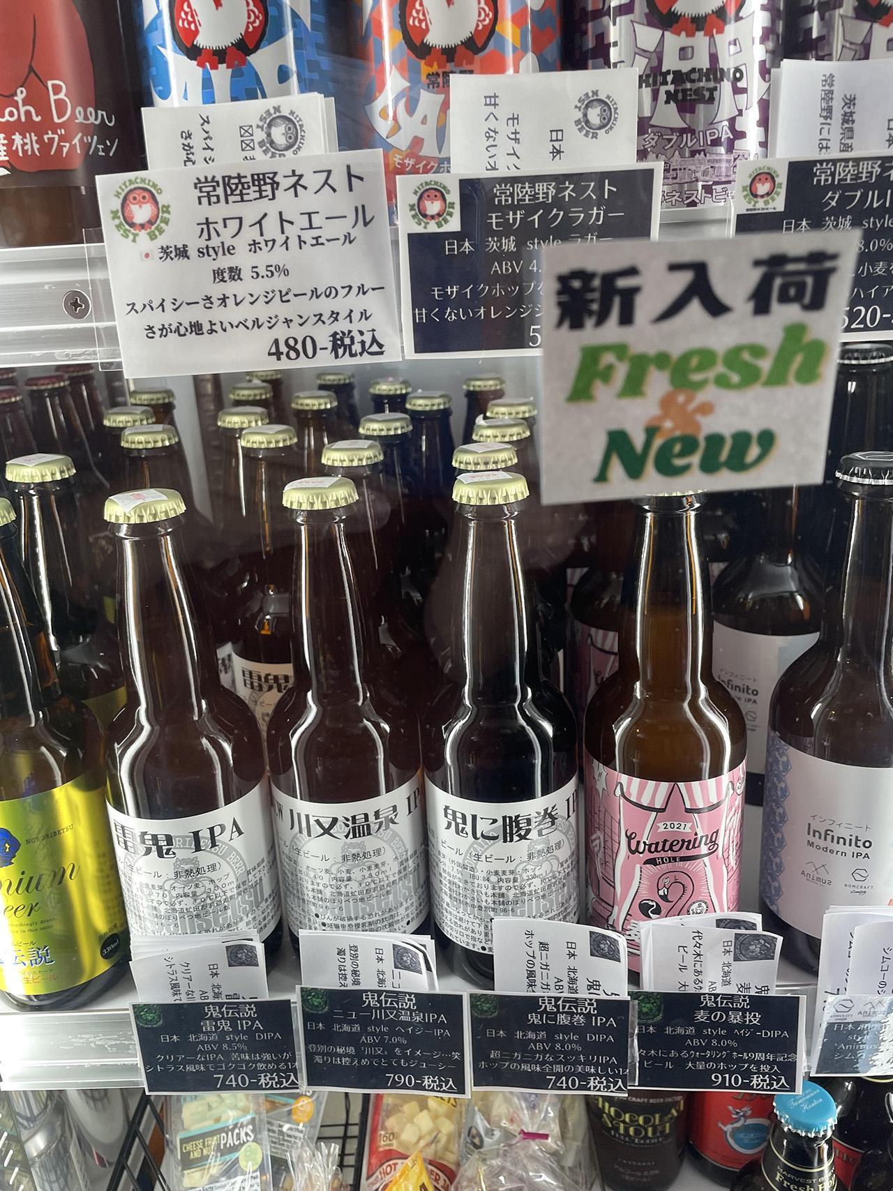 新入荷のビールの写真