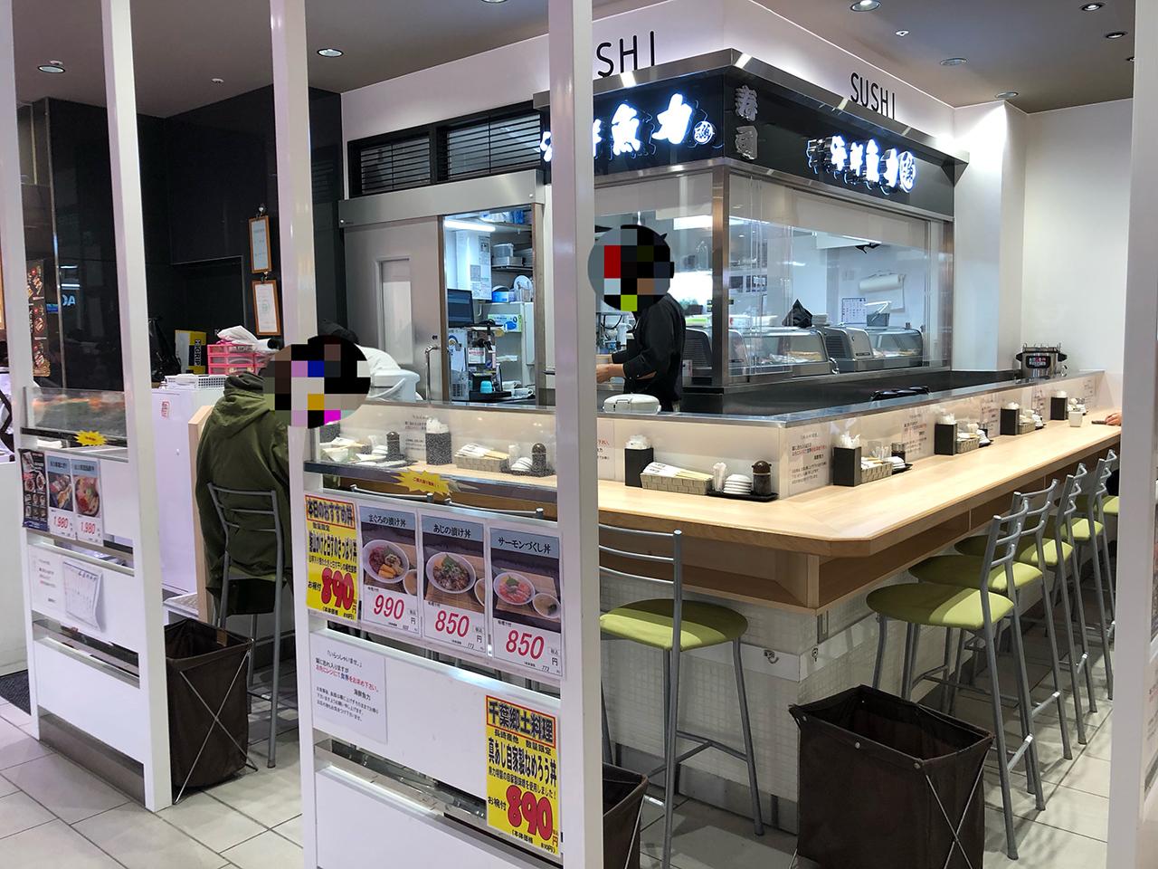魚力海鮮寿司・海鮮魚力 ペリエ千葉エキナカ店の画像