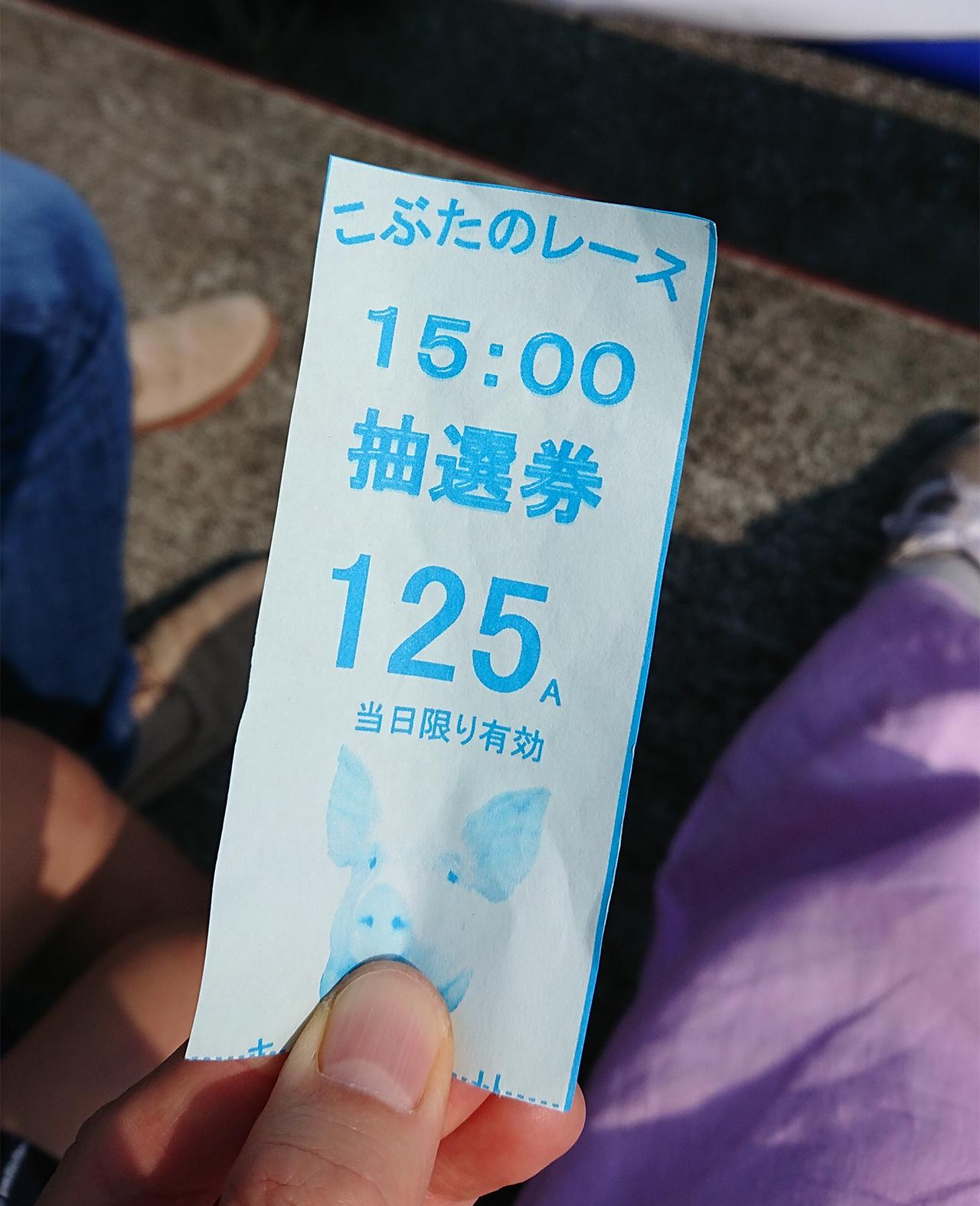 抽選券の写真