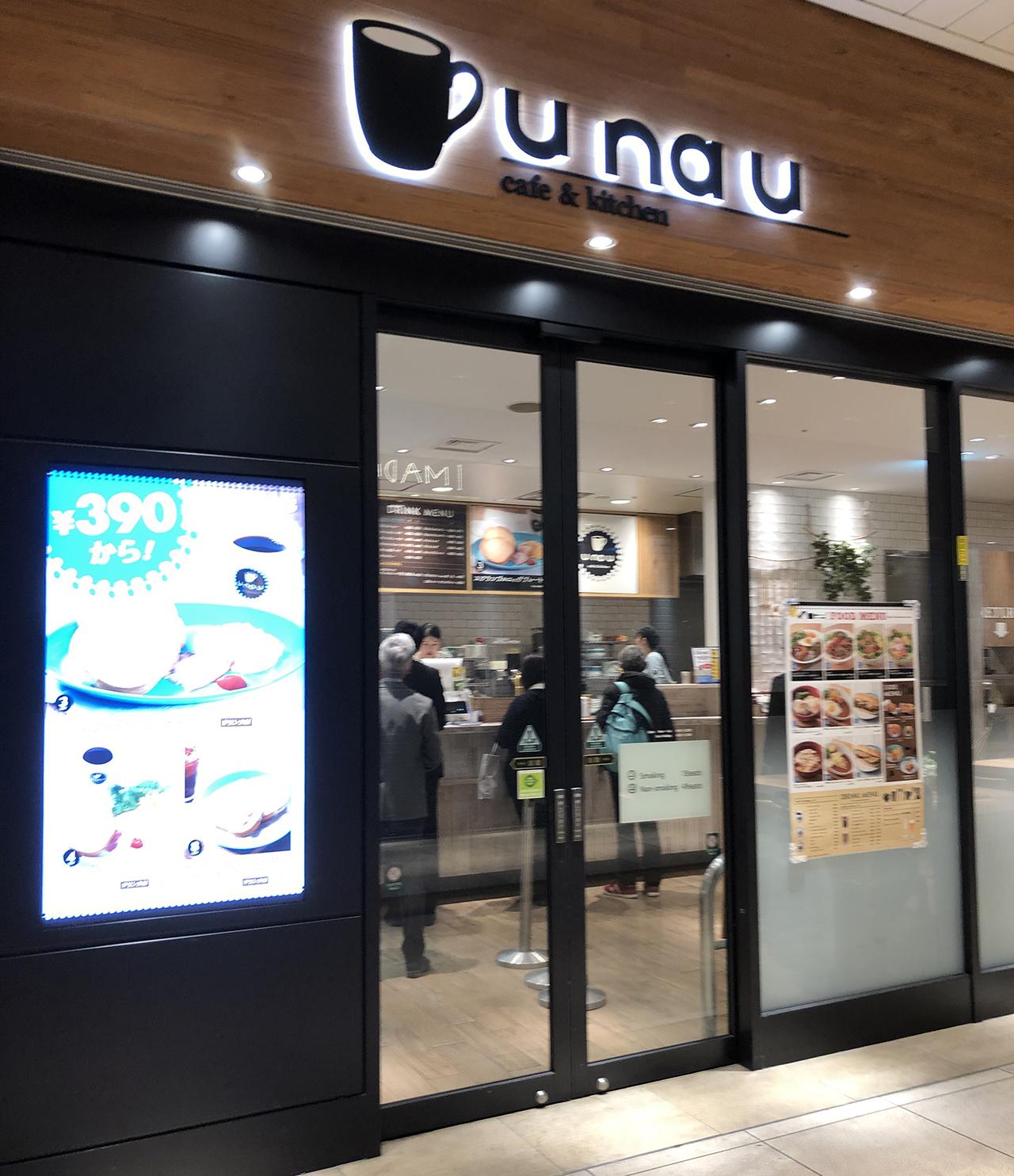 unau cafe&kitchen(ウナウ カフェ アンド キッチン) ペリエ千葉エキナカ店の画像