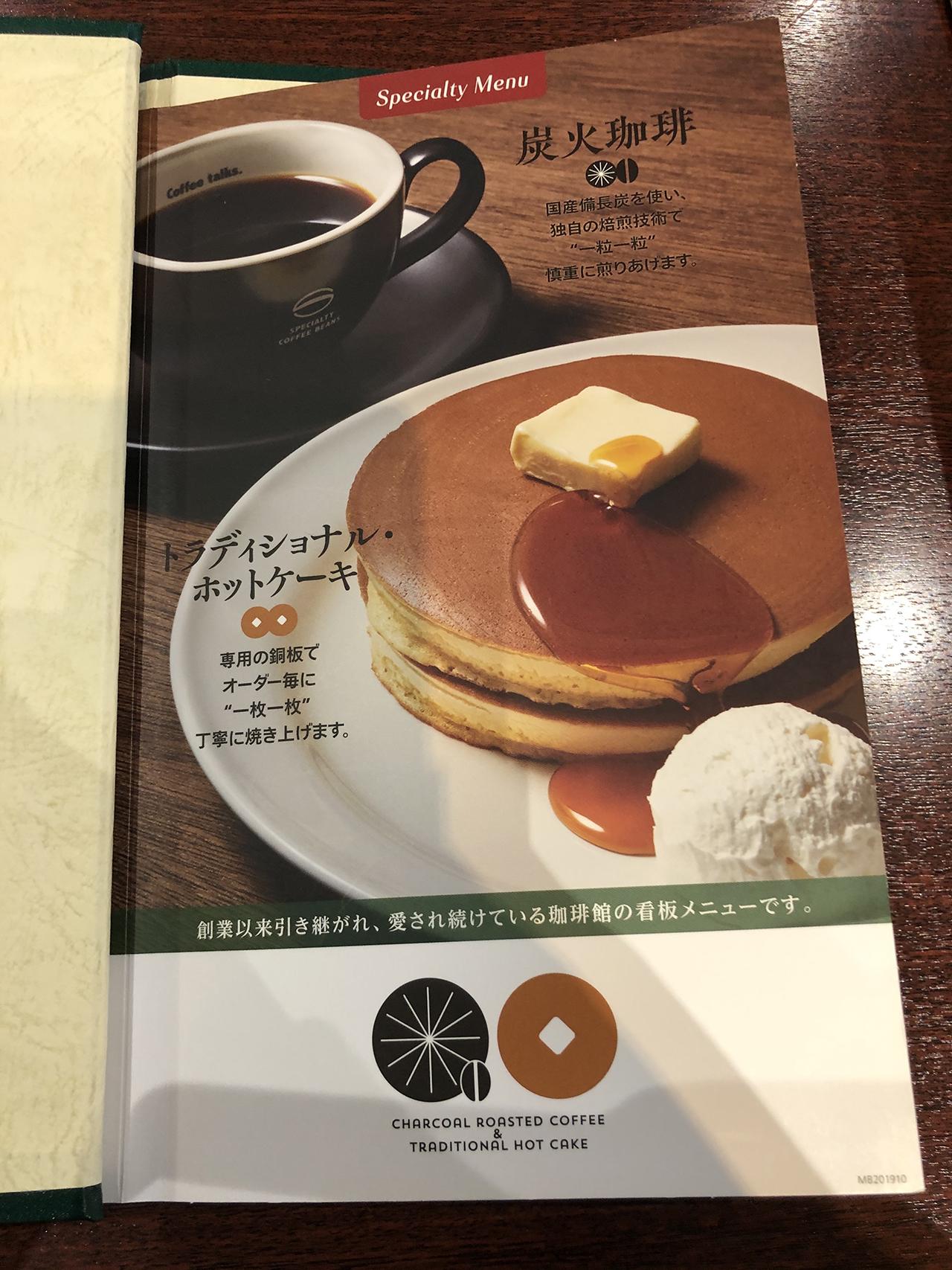 珈琲館 イオンモール津田沼店の投稿写真3