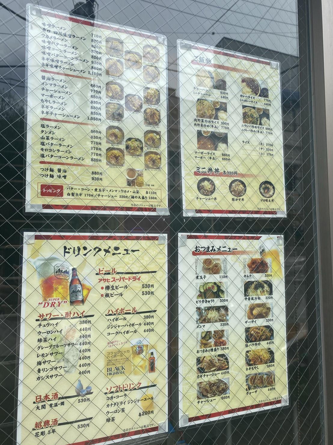 店舗の窓に貼られたメニューの写真