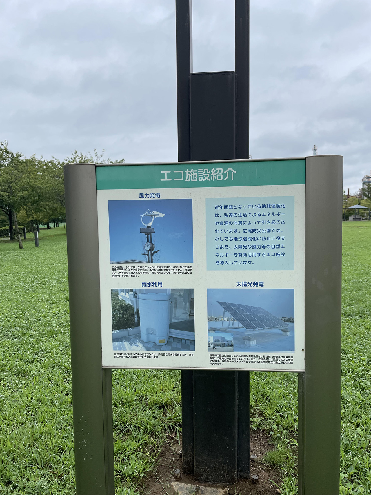 エコ施設の紹介看板の写真