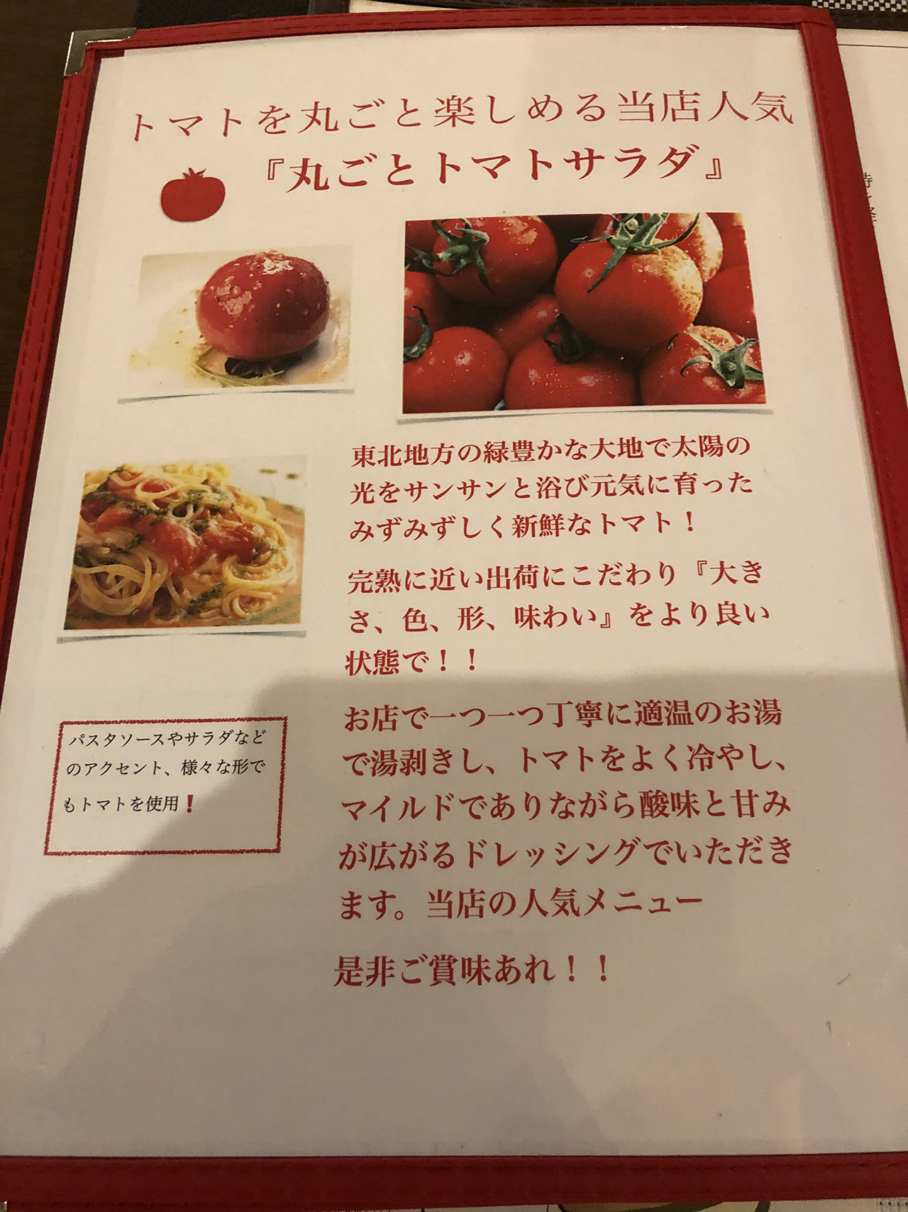 丸ごとトマトサラダの写真2