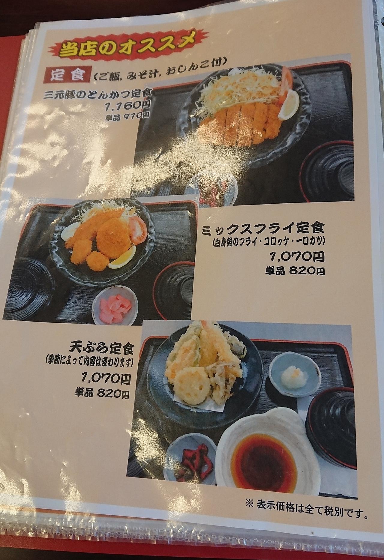 定食メニュー写真