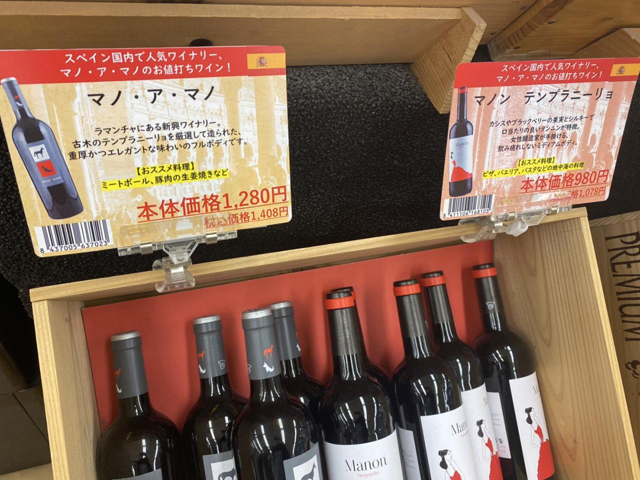 ワインの特徴が書かれたポップとともに並べられたワイン