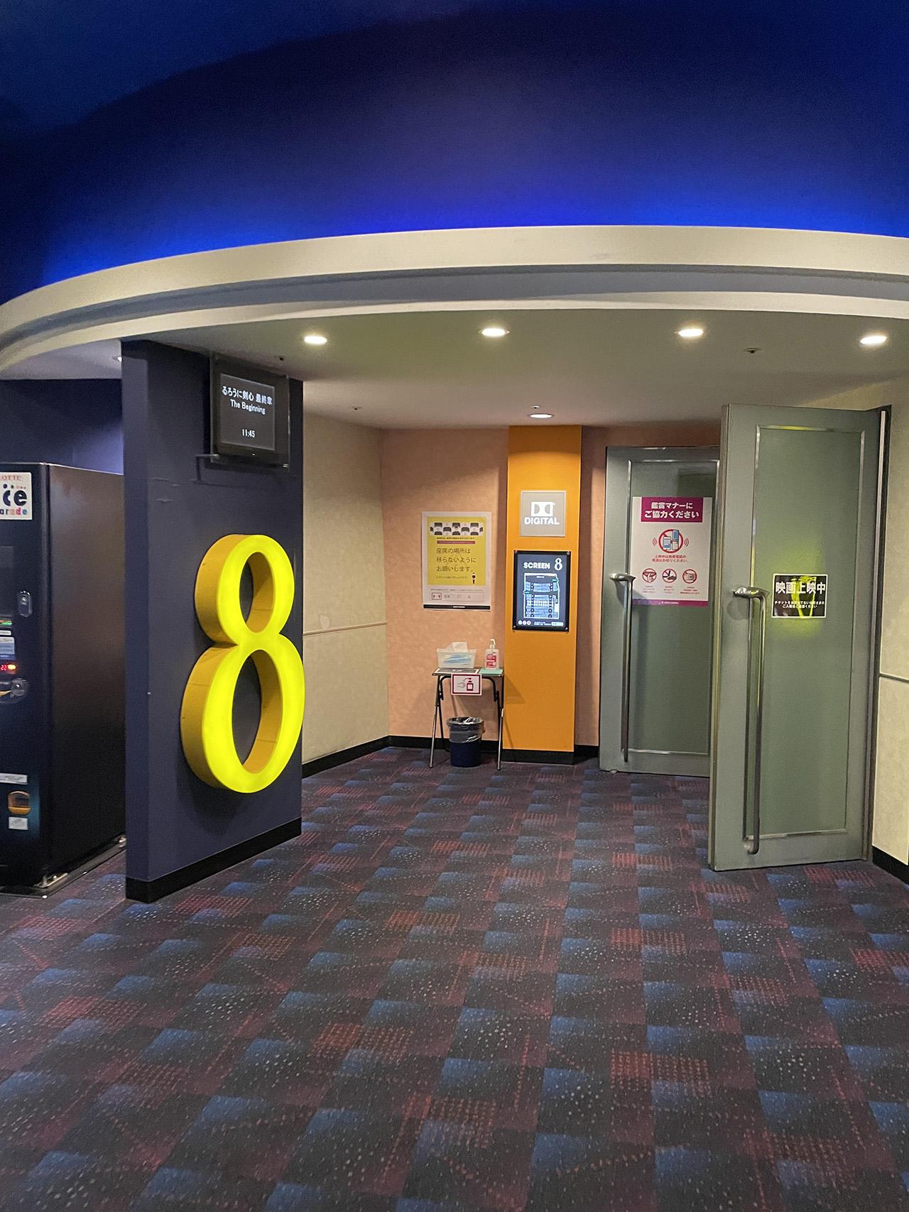 8番スクリーンの入口の写真