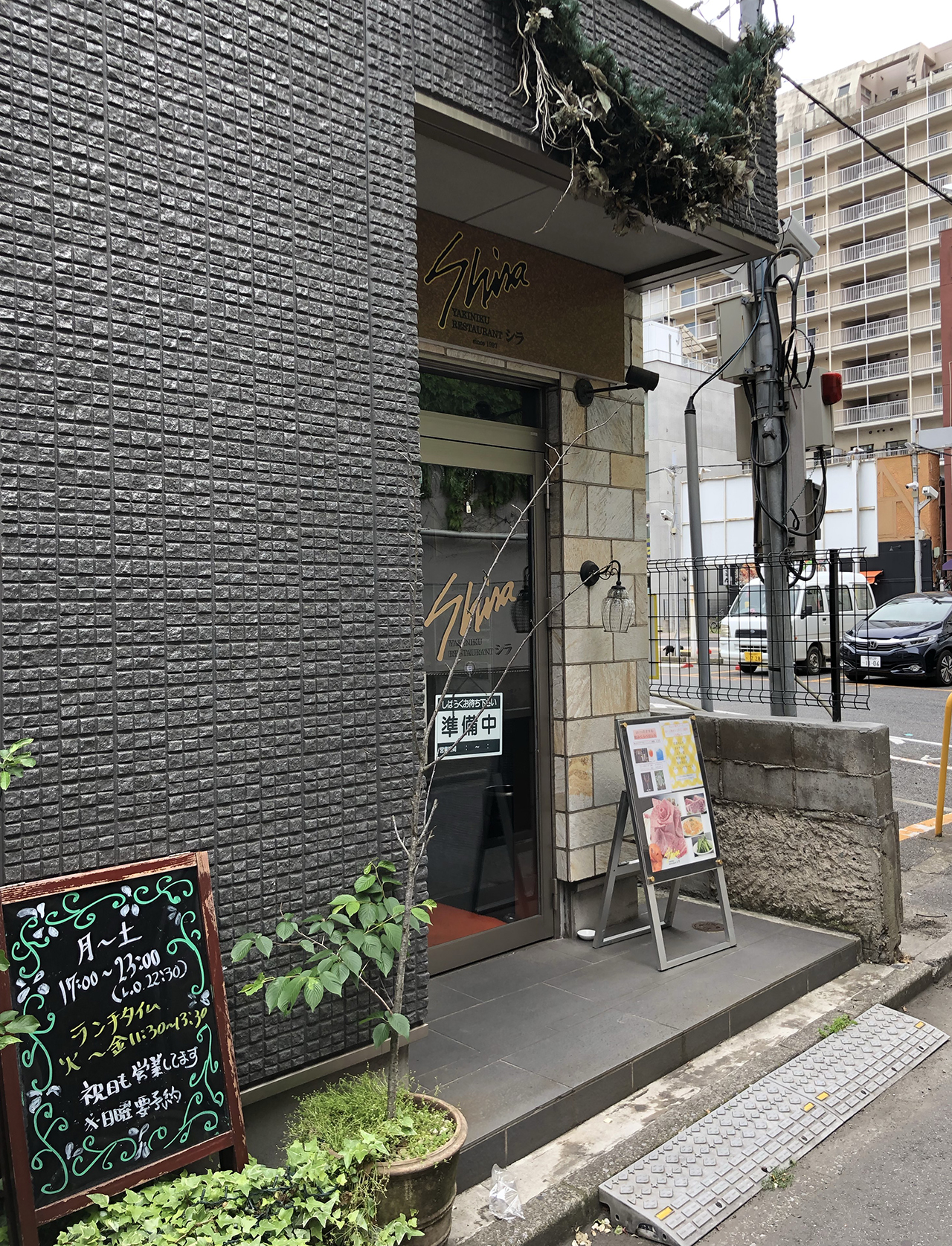 焼肉レストラン 新羅の画像