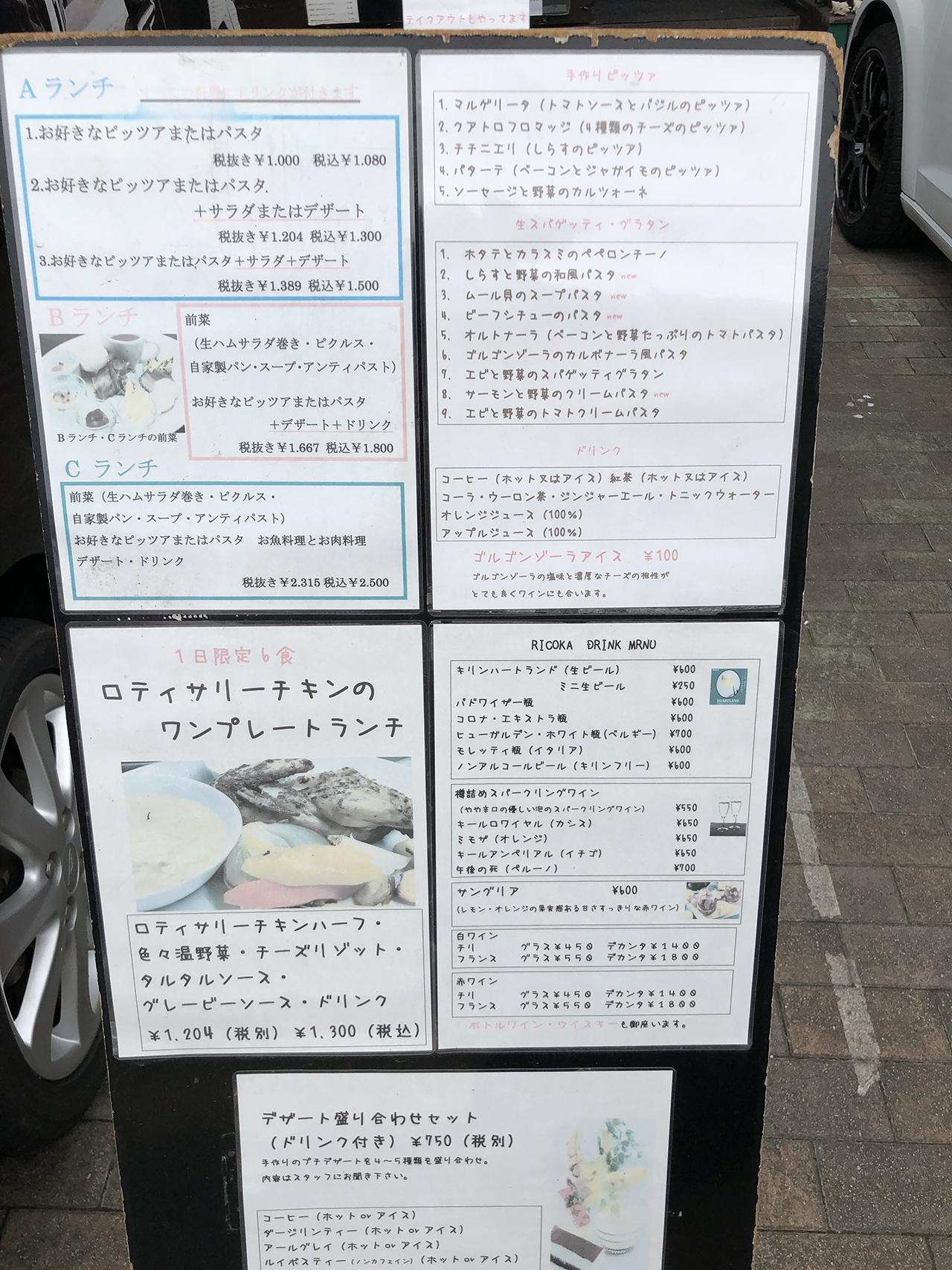 店舗入口にあるメニュー看板の写真
