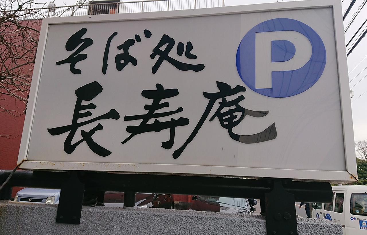 そば処 長寿庵の画像
