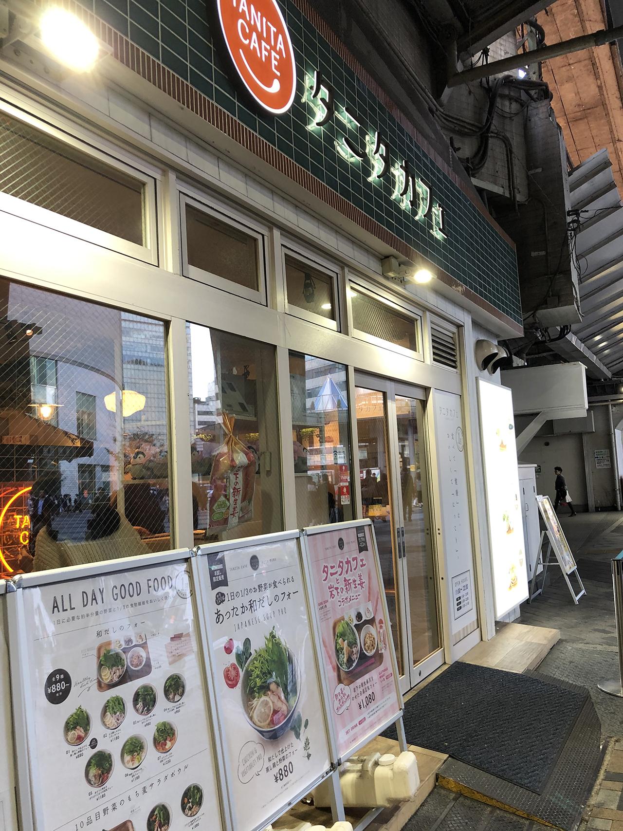 タニタカフェ 有楽町店の外観