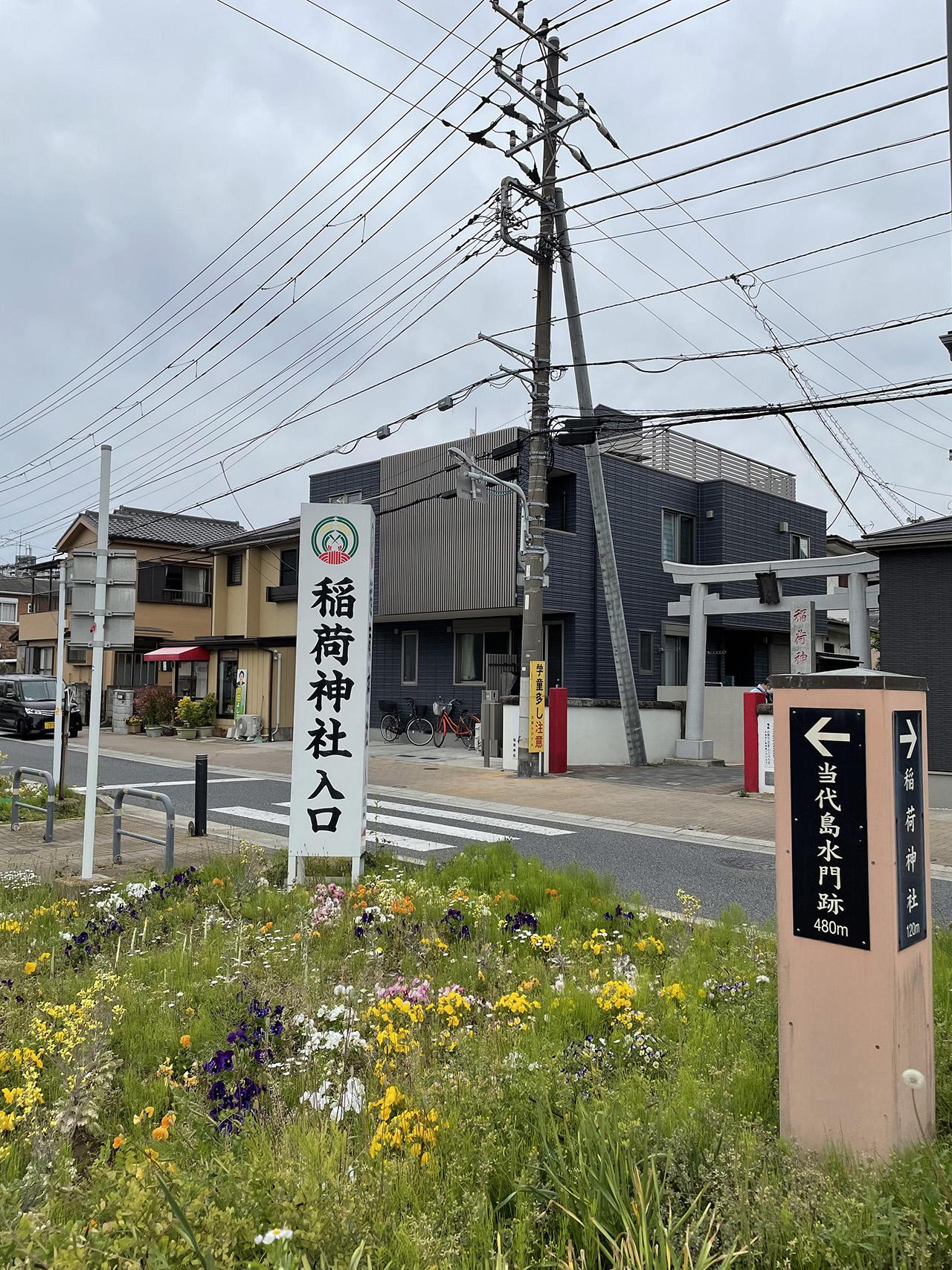 稲荷神社入口の写真