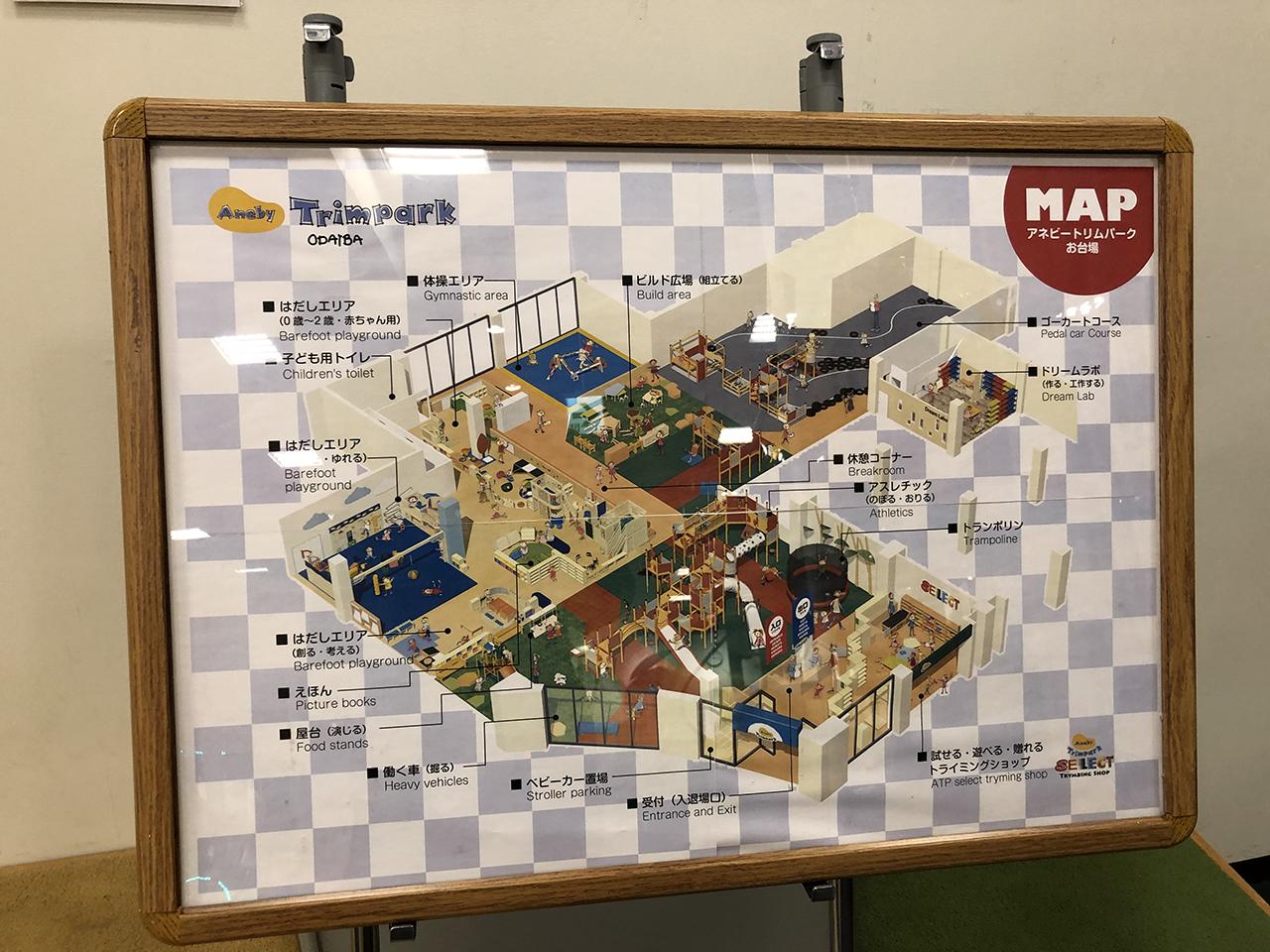 施設内マップの写真