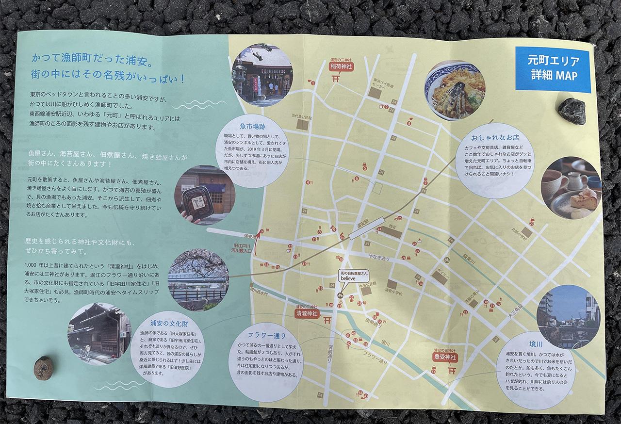 浦安三社のお散歩マップの写真