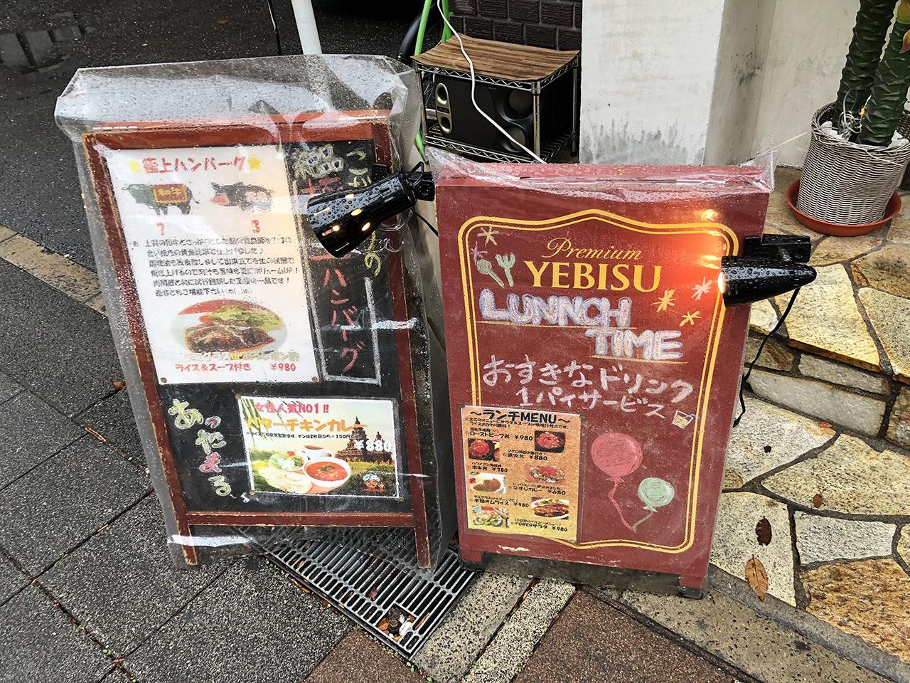 店舗入口のメニュー写真