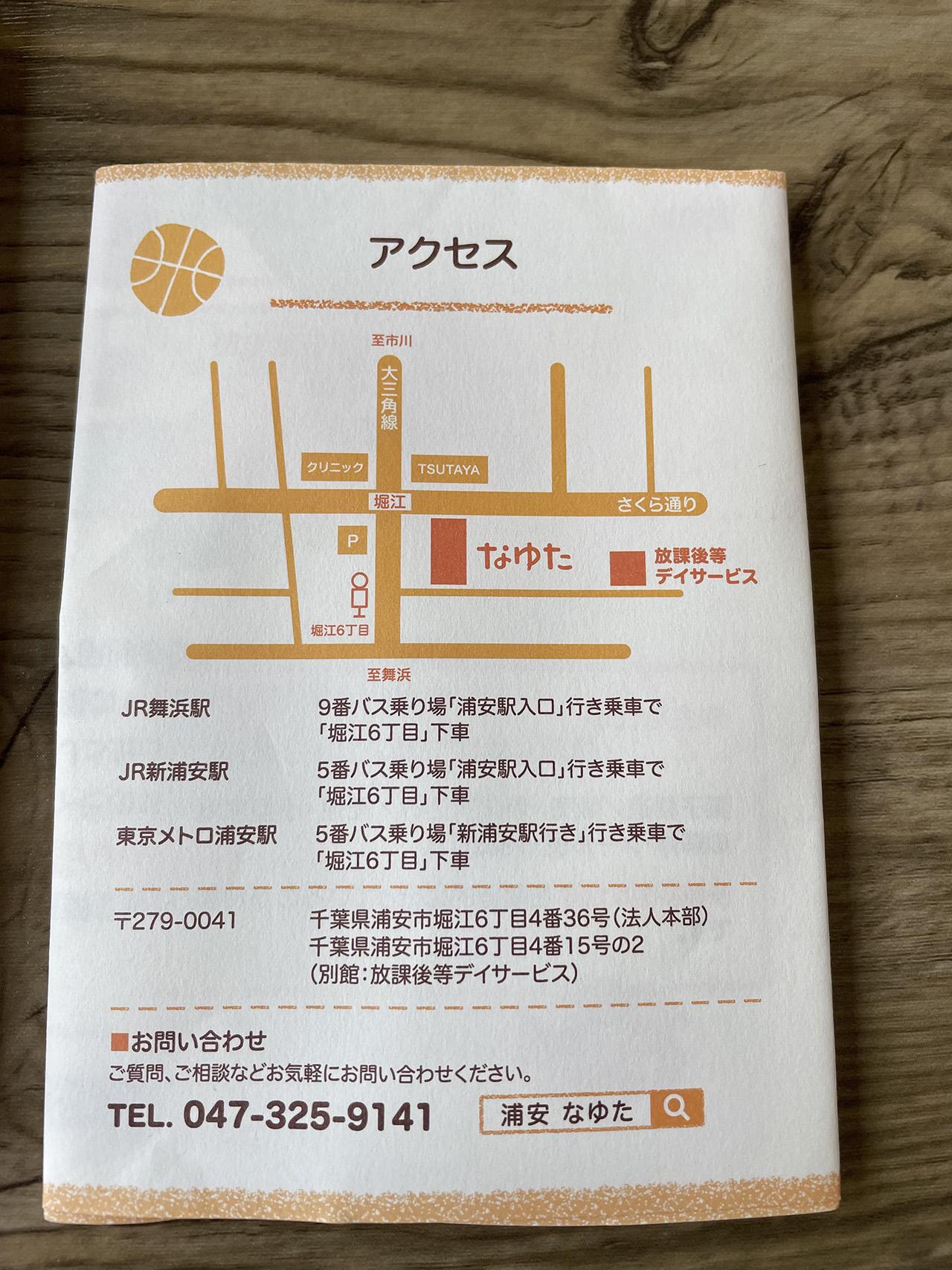 社会福祉法人なゆた なゆたカフェの投稿写真5