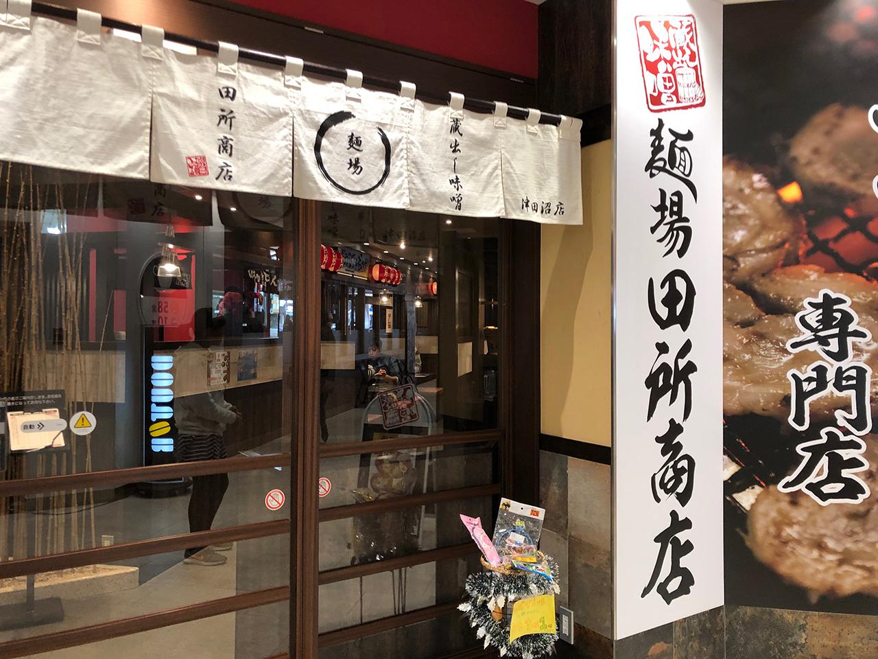 麺場 田所商店 津田沼店の外観