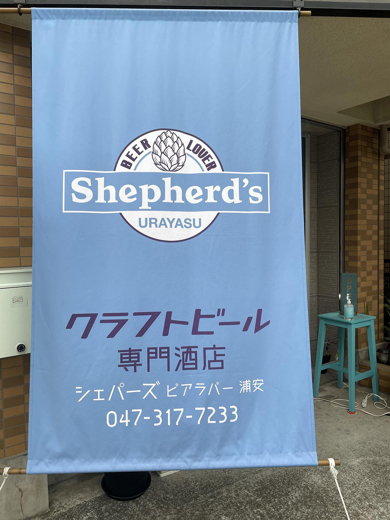 Shepherd's BEER LOVER URAYASU(シェパーズ ビア ラバー浦安)の画像