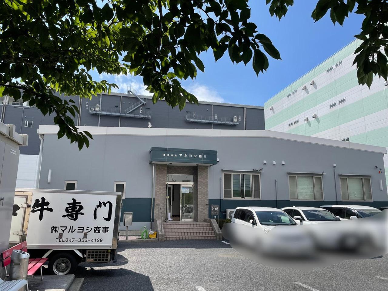 株式会社マルヨシ商事の画像