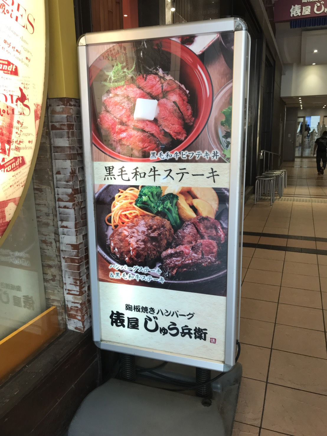 店舗入口の看板の写真