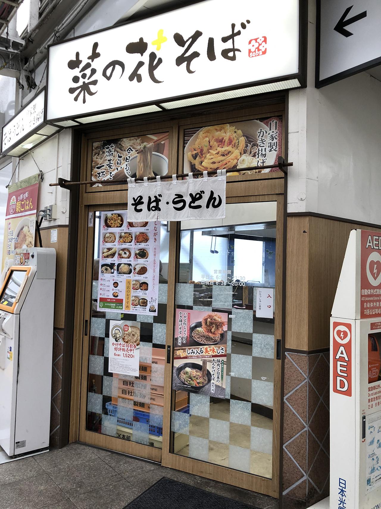 菜の花そば 千葉西口店 の画像