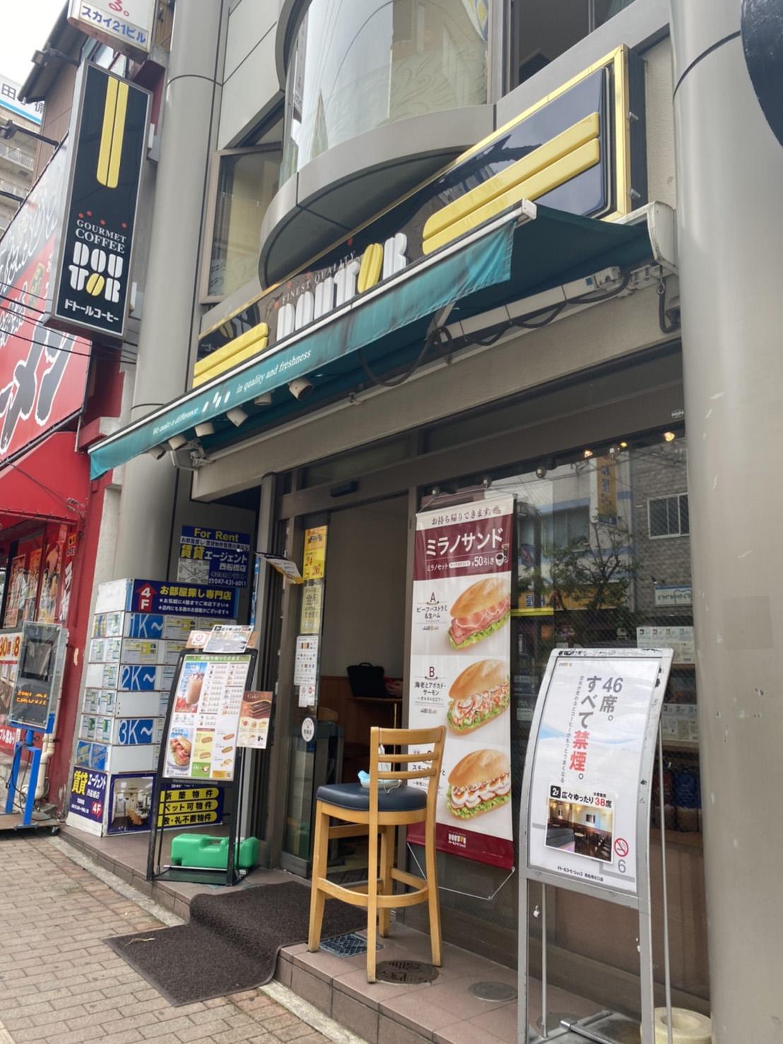 ドトールコーヒーショップ 西船橋北口店の外観