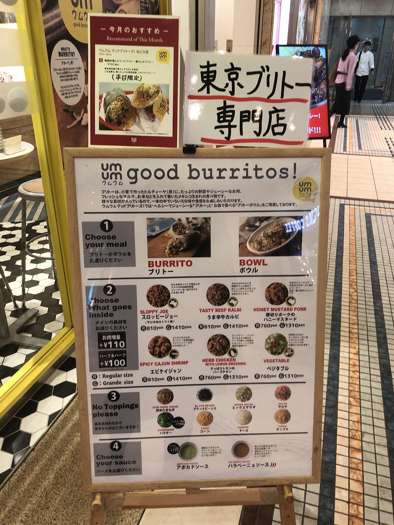ウムウムグッドブリトーズ! (umum good burritos!)丸ビル店の投稿写真5