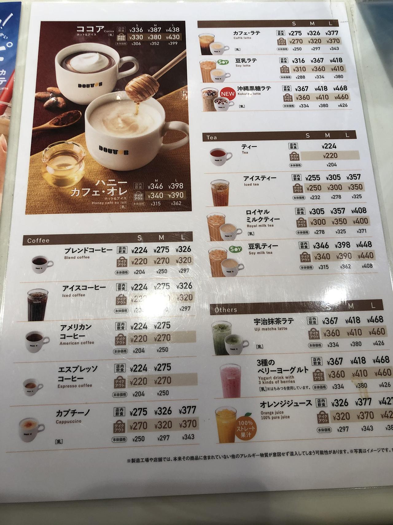 ドトールコーヒーショップ 千葉県庁前駅前店の投稿写真6