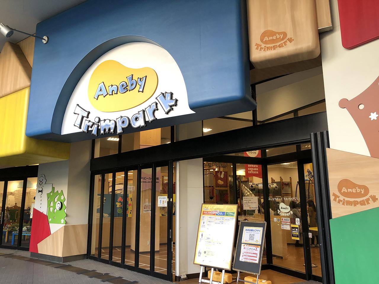 アネビートリムパーク(Aneby Trimpark)の画像