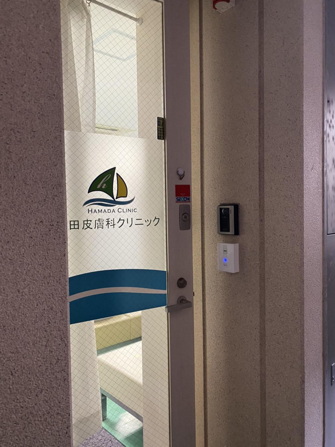 濱田皮膚科クリニックの画像