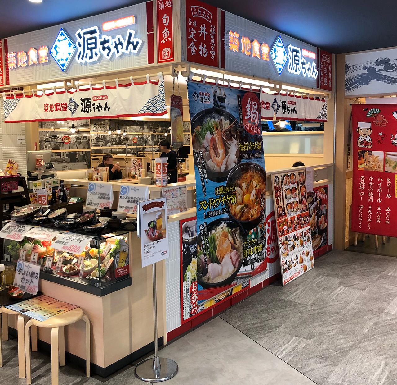 築地食堂 源ちゃん ペリエ千葉店の画像