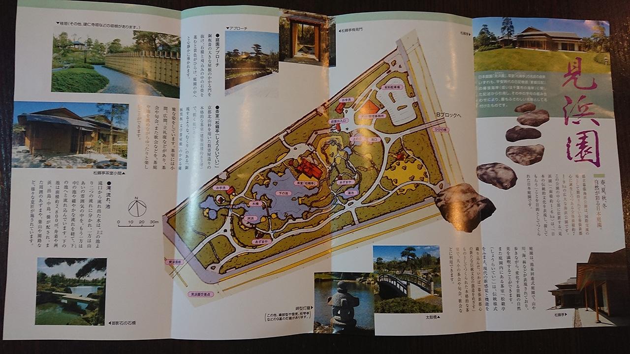 ガイドブックの解説ページの写真