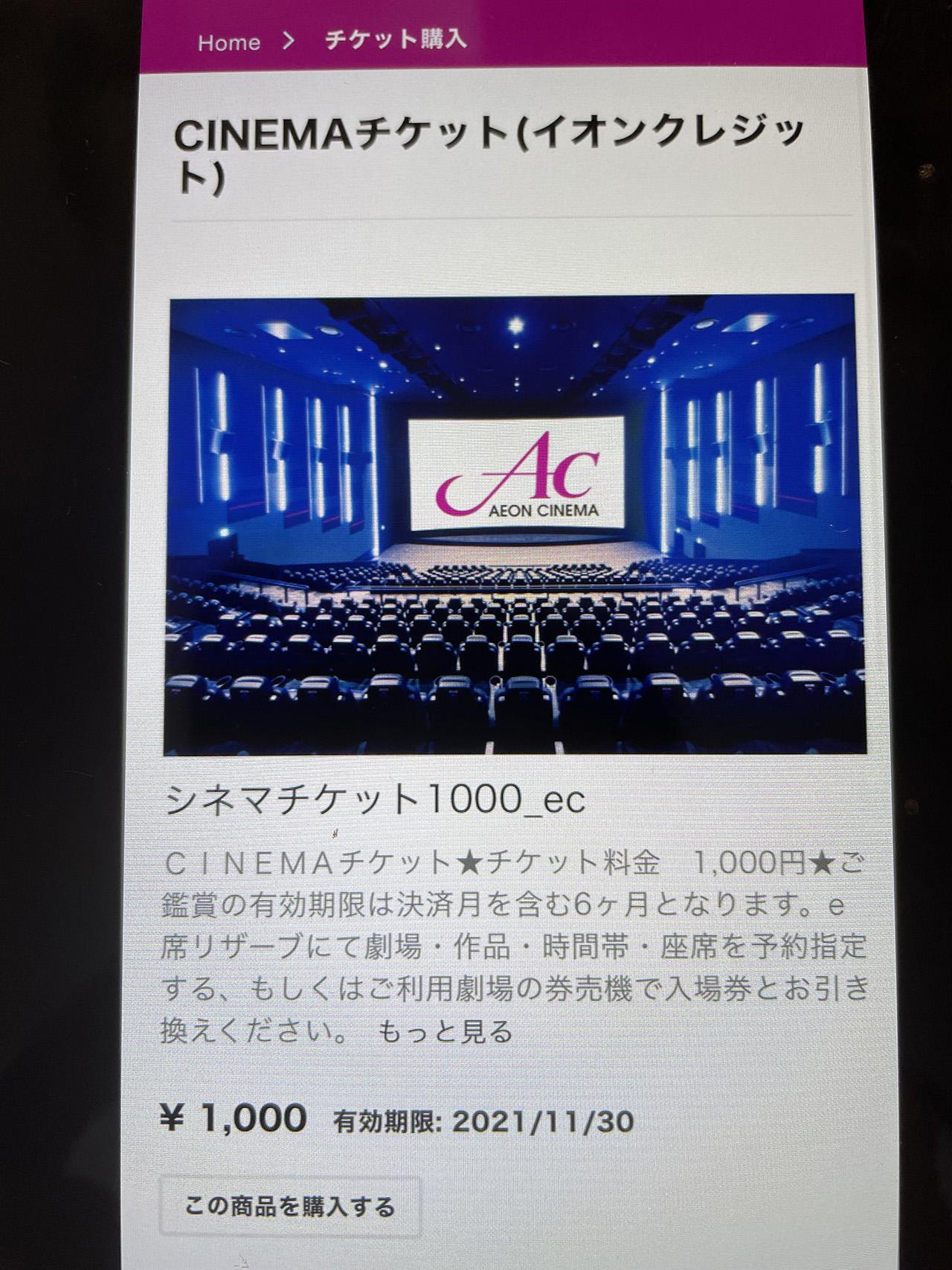 イオンシネマのサイトで映画チケットを購入する画面の写真