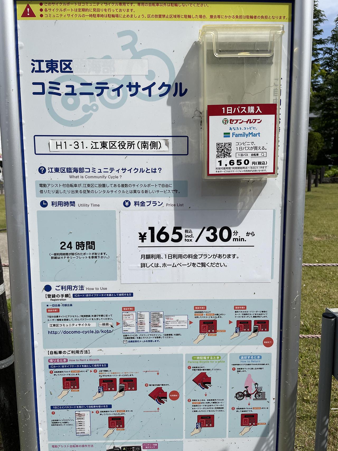 江東区コミュニティサイクル駐輪場の看板写真