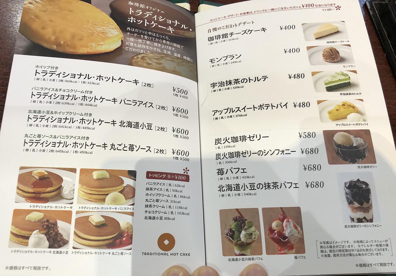 珈琲館 イオンモール津田沼店の投稿写真5
