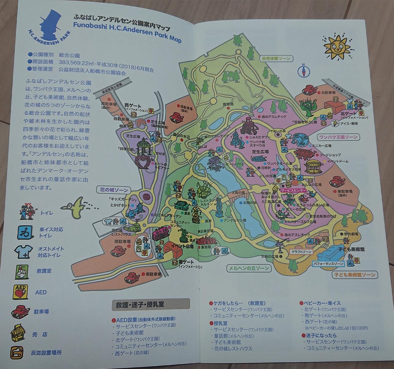 ふなばしアンデルセン公園のガイドマップの写真