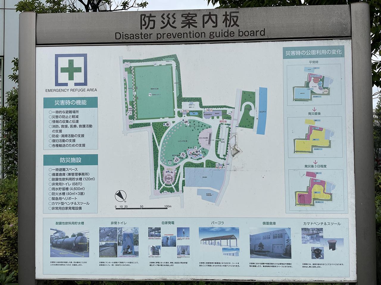 防災公園の案内板の写真