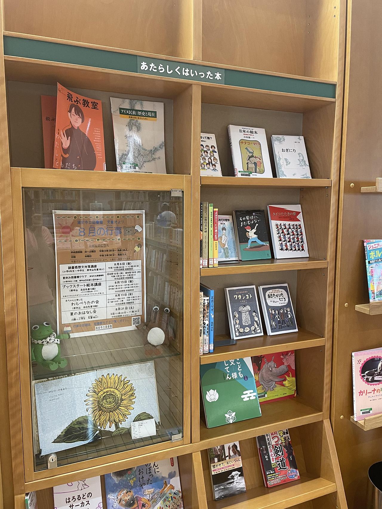 浦安市立中央図書館の投稿写真6