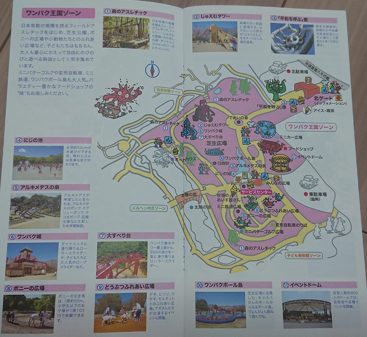 ワンパク王国ゾーンのマップ写真